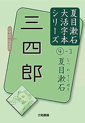 夏目漱石4-1 三四郎 (夏目漱石大活字本シリーズ)