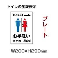 「 お手洗い(右) 」プレート 看板 (安全用品・標識/室内表示・屋内標識) W200mm×H290mm(TOI-103)