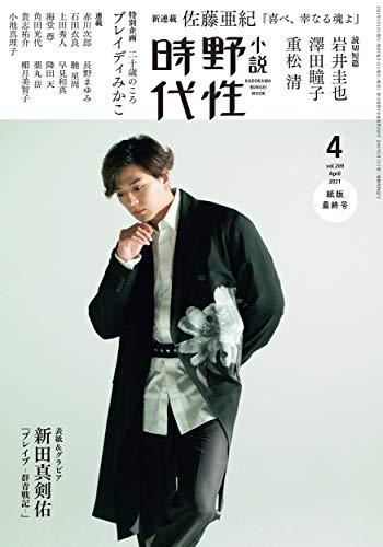 小説 野性時代 第209号 2021年4月号 (KADOKAWA文芸MOOK 211)