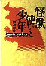 怪獣使いと少年―ウルトラマンの作家たち (宝島社文庫)