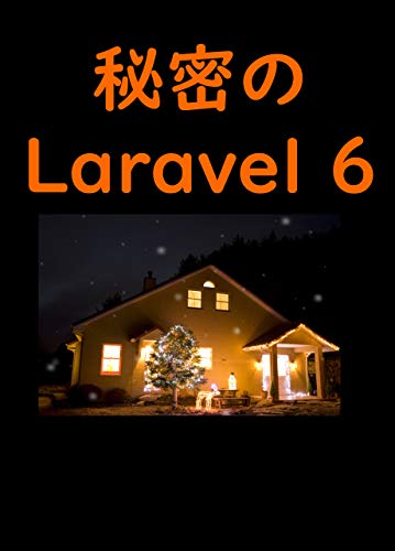 Secret Laravel 6 (Japanese Edition)