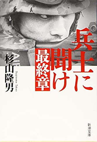 兵士に聞け 最終章 (新潮文庫)
