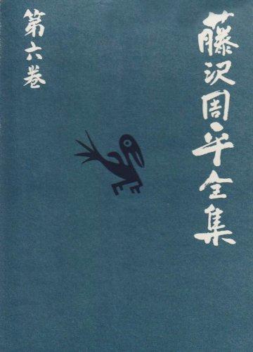 玄鳥/又蔵の火 藤沢周平全集 第六巻