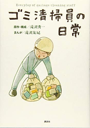 ゴミ清掃員の日常