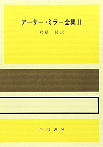 アーサー・ミラー全集 (2)