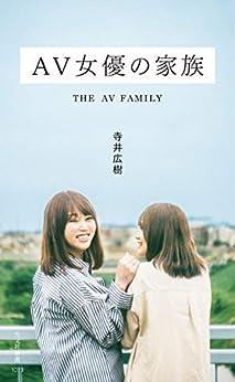 [寺井 広樹]のAV女優の家族 (光文社新書)