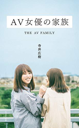 AV女優の家族 (光文社新書) - 寺井 広樹