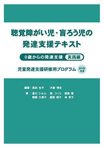 Mirror PDF: 聴覚障がい児・盲ろう児の発達支援テキスト 0歳からの発達支援 実践編