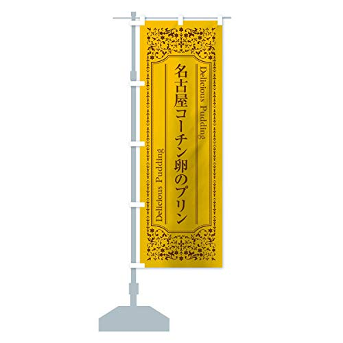 名古屋コーチン卵のプリン のぼり旗 サイズ選べます(コンパクト45x150cm 左チチ)