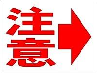 シンプル看板 「注意(矢印右)」工場・現場 Mサイズ 屋外可(約H60cmxW45cm)