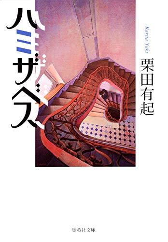 ハミザベス (集英社文庫)