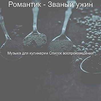 Романтик - Званый ужин