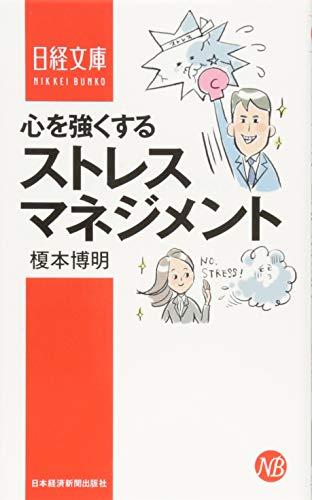 心を強くするストレスマネジメント (日経文庫)