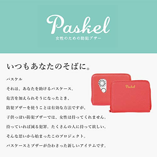 ミレーヌ『パスケルPaskel防犯ブザー機能つきおしゃれパスケース』