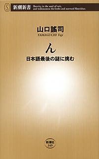 ん―日本語最後の謎に挑む―(新潮新書)