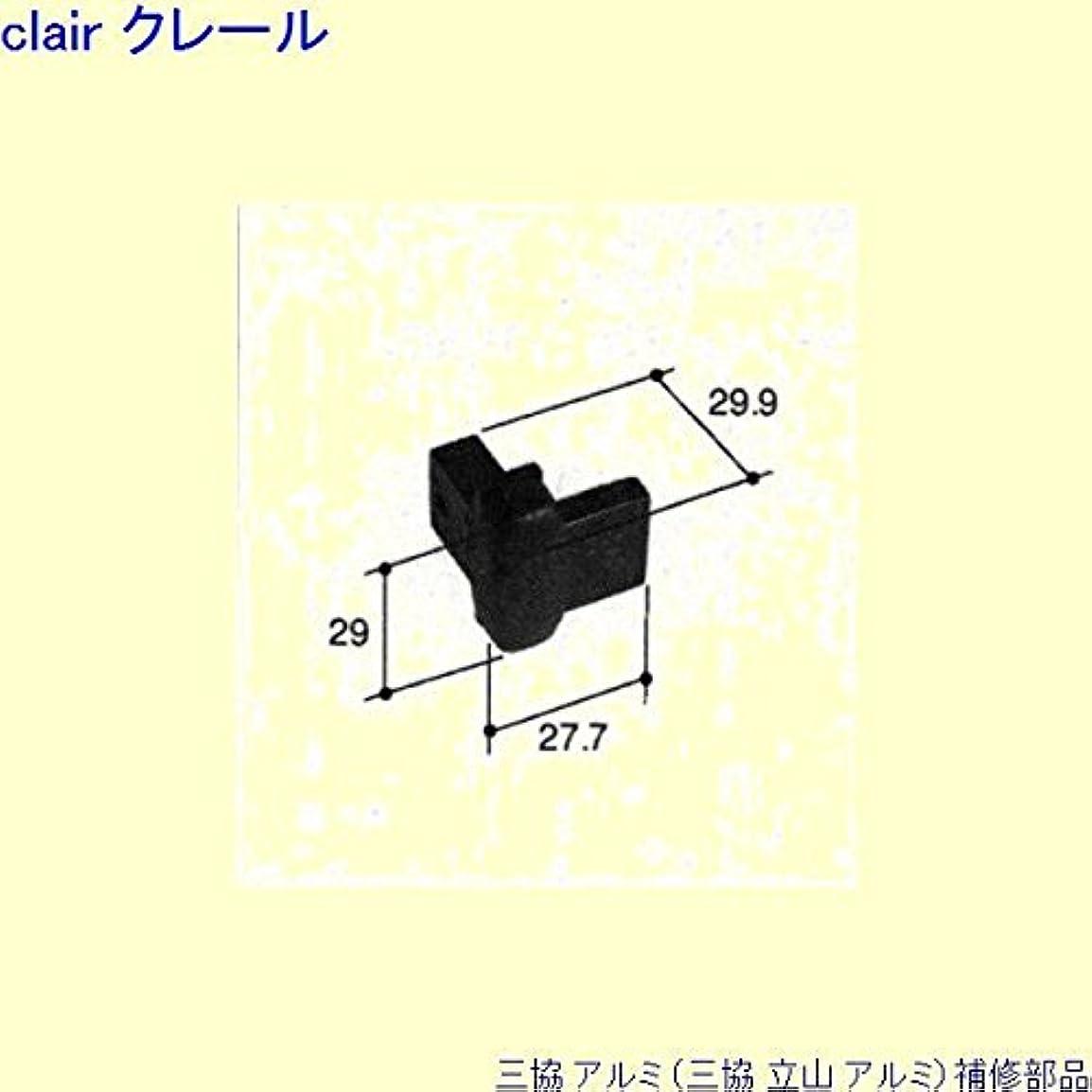 侵略不潔ディレイ三協アルミ 補修部品 装飾窓 錠(たてかまち)[PKE3191] [KC]ブラック *製品色?形状等仕様変更になる場合があります*
