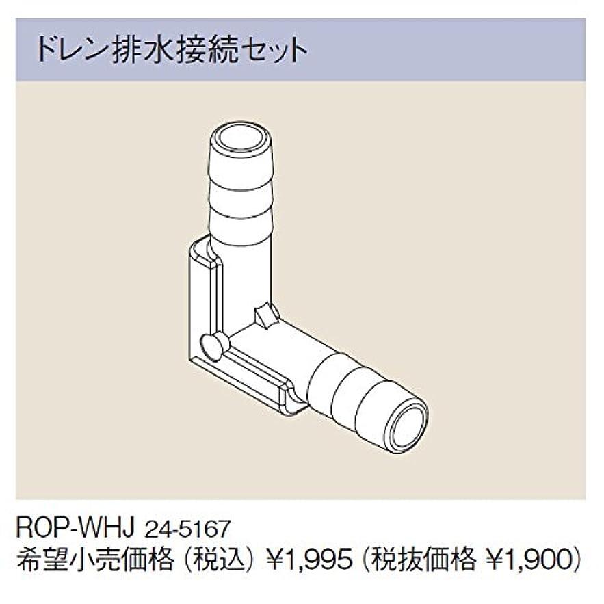 強度補体先史時代のリンナイ ドレン切替式(kaecco)専用オプション【ROP-WHJ】ドレン排水接続セット(24-5167)【ROPWHJ】 給湯器