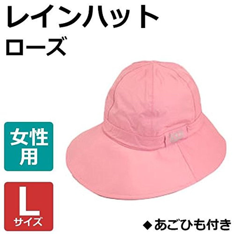 カジメイク レインハット(女性用) ローズ L H-2