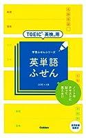 TOEIC・英検用 英単語ふせん (学習ふせんシリーズ)