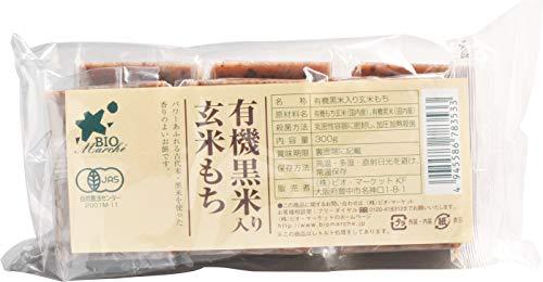 ビオマーケット ビオマルシェ 有機 黒米入り 玄米もち 300g