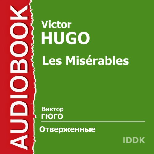 Les Misérables [Russian Edition] audiobook cover art