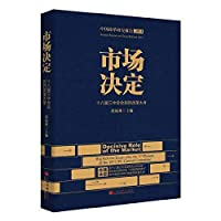 Research Report 2014 China's reform and market-determined: the reform of exams eighth after the Third Plenary Session(Chinese Edition)