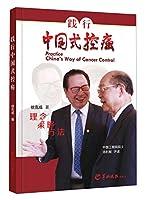 践行中国式控癌