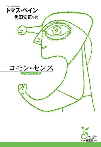 コモン・センス (光文社古典新訳文庫)