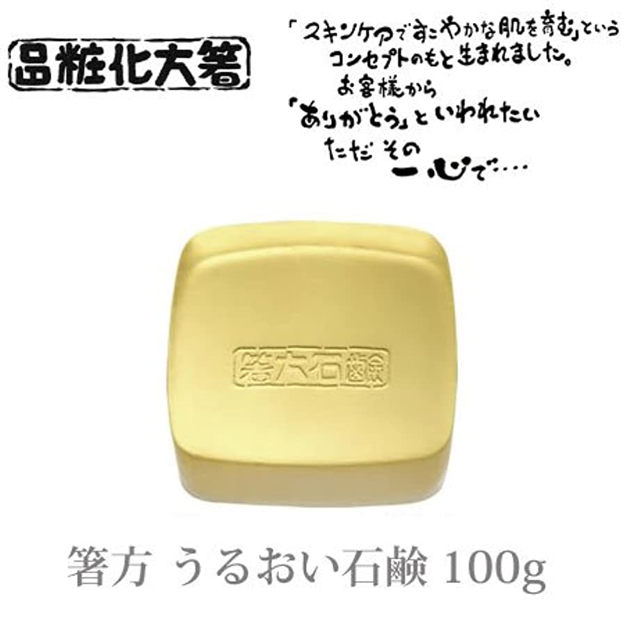 飼いならす処理円形箸方化粧品 うるおい石鹸 100g はしかた化粧品