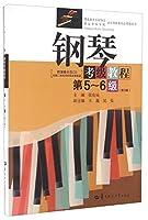 钢琴考级教程(第5-6级 第3版 附光盘)/湖北省音乐家协会武汉音乐学院音乐考级委员会考级丛书