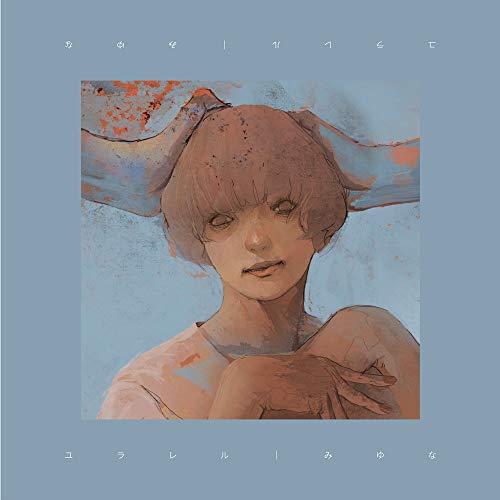 ユラレル(CD)