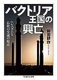 バクトリア王国の興亡 (ちくま学芸文庫)