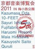 京都音楽博覧会2011 IN 梅小路公園 [DVD]