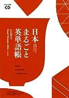 CD 日本まるごと英単語帳 英語で伝える日本の文化 ( )
