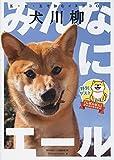 犬川柳 ~みんなにエール♪ (タツミムック)