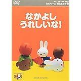 ミッフィーとおともだち 8.なかよし うれしいな! [DVD]