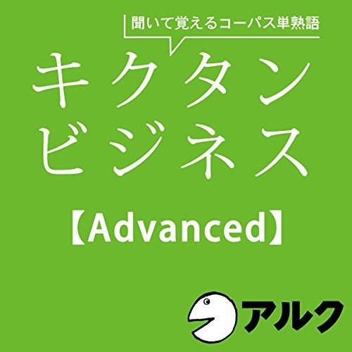 キクタン ビジネス【Advanced】(アルク/ビジネス英語/オーディオブック版)                   著者:                                                                                                                                 アルク                               ナレーター:                                                                                                                                 アルク                      再生時間: 1 時間  16 分     レビューはまだありません。     総合評価 0.0
