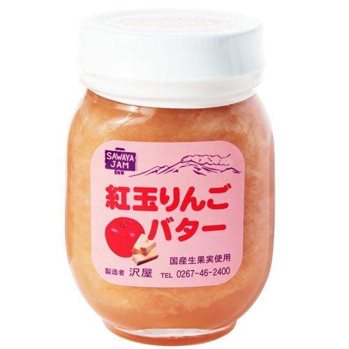 沢屋『紅玉りんごバター』