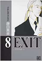 EXIT 8 (バーズコミックス ガールズコレクション)