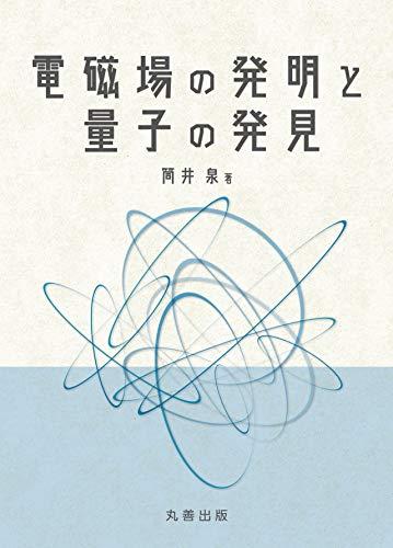 電磁場の発明と量子の発見の詳細を見る