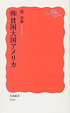 株)貧困大国アメリカ』 感想・レビュー - 読書メーター