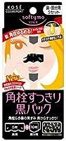 コーセー ソフティモ 黒パック 鼻用+部分用 5組×12個セット