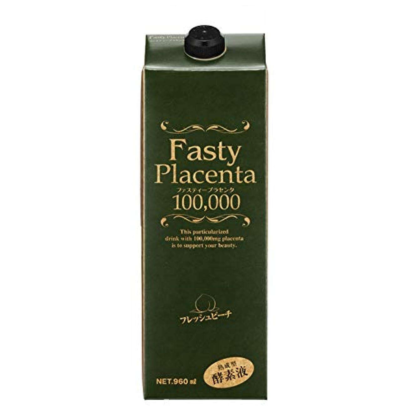 菊代わりにを立てる許可するファスティープラセンタ100,000 増量パック(フレッシュピーチ味)1個
