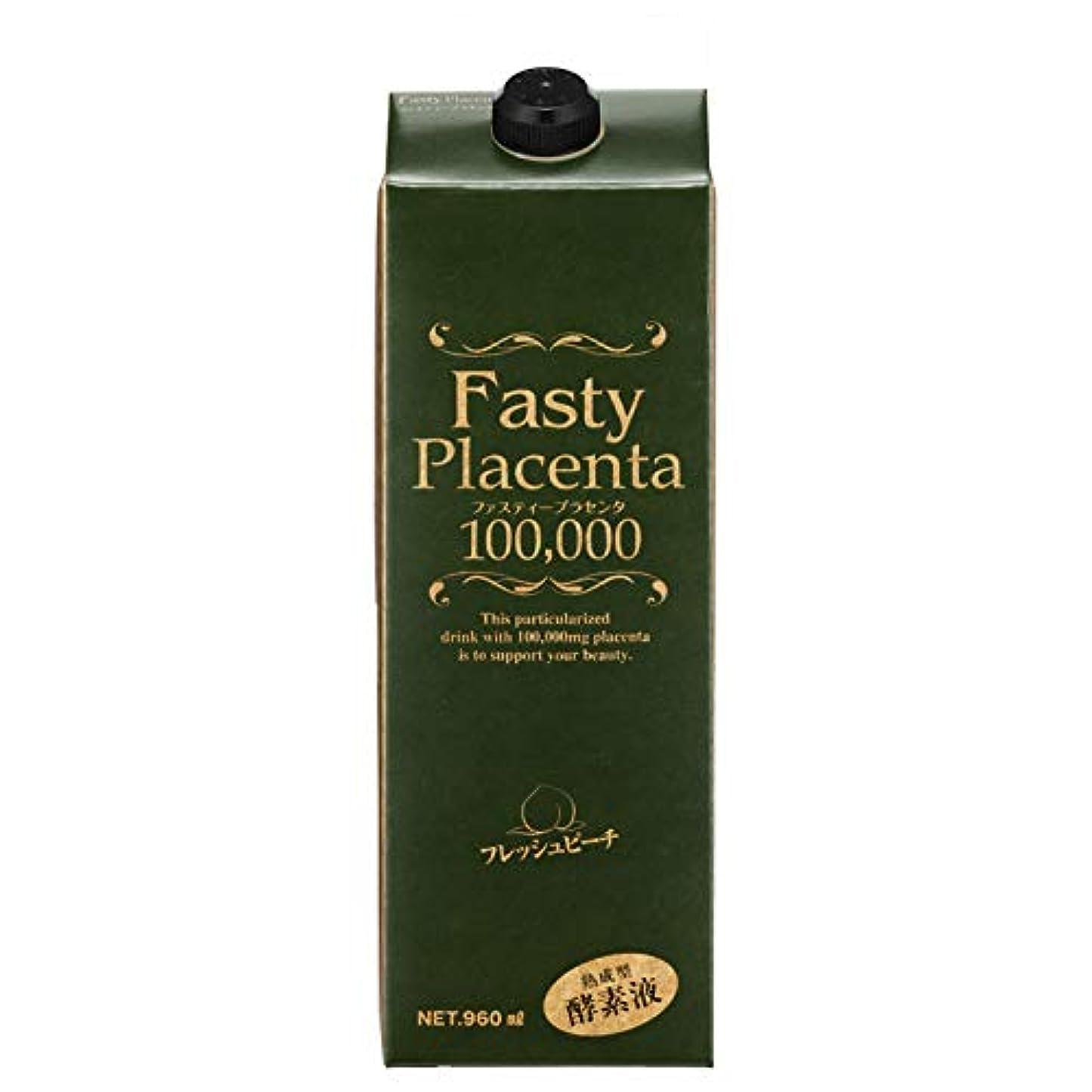 パブ雪ドラムファスティープラセンタ100,000 増量パック(フレッシュピーチ味)1個