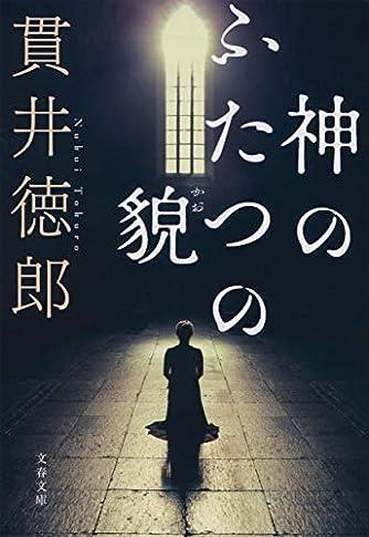 神のふたつの貌 (文春文庫 ぬ 1-9)
