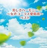 美しきハーモニー〜女声コーラス愛唱歌〜