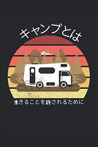 Japanisches Camping: Notizbuch A5 liniert, Geschenk für leidenschaftliche Touristen , Skitzzenbuch   Mattcover