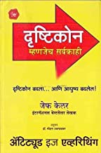Drushtikon Mhanje Sar (Marathi)
