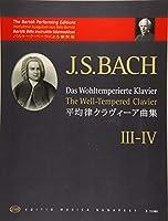 バッハ, J.S.: 平均律クラヴィーア曲集 III-IV/バルトークによる解釈版(運指付)/ムジカ・ブダペスト社/ピアノ・ソロ