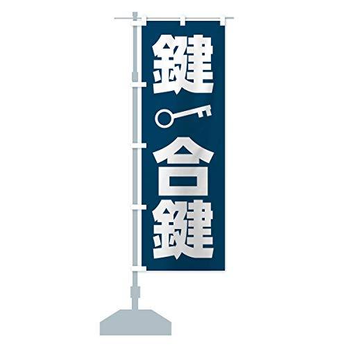 鍵合鍵 のぼり旗 サイズ選べます(コンパクト45x150cm 左チチ)